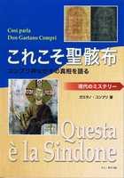 6冊目の著作2015.5.13..JPG