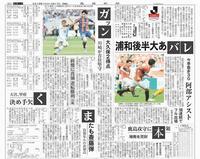 『愛媛新聞』.jpg