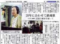 『神戸新聞』2015.1.12.朝刊 - コピー.JPG
