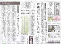 朝日新聞2017.5.3..JPG