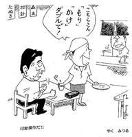 朝日新聞 やくみつる.jpg