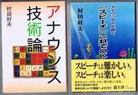 村田好夫氏 著作物.JPG