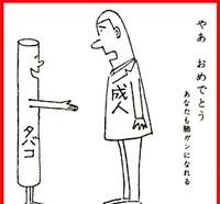 横山泰三 社会戯評.JPG