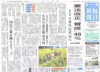 毎日新聞2017.5.3..JPG