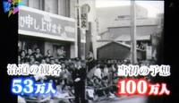 沿道の観客.JPG