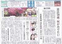 産経新聞2017.5.3..JPG