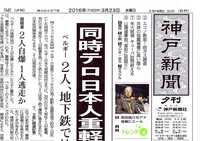 神戸新聞 一面2016.3.23.夕刊.JPG
