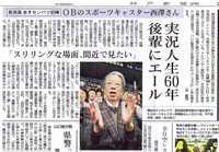 西澤�ワ 神戸新聞.JPG