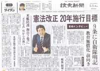 読売新聞2017.5.3..JPG
